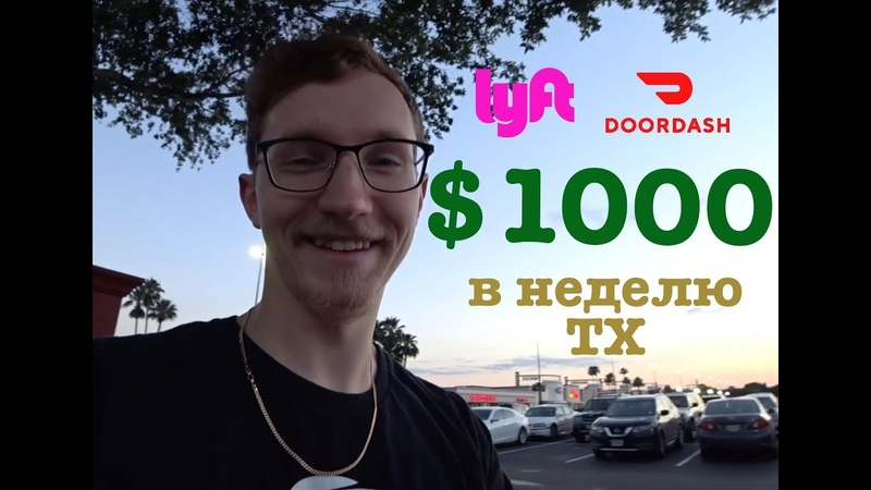 Vlog 46 США. $1000 за неделю. День матери. Lyft. DoorDash.