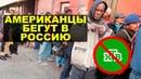Новая бредятина НТВ Американцы бегут в Россию