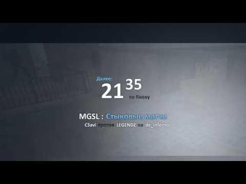 Стыковые матчи на лиге по CS 1.6 от проекта MGS [CSavi -vs- LEGENDZ] @ by kn1fe /2map