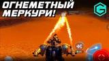 ОГНЕМЕТНЫЙ МЕРКУРИ! War Robots. Mercury 2 Blaze &amp Ember MK2.