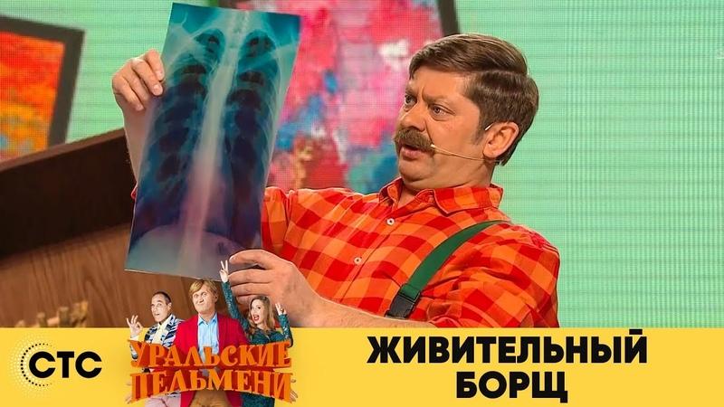 Живительный борщ Уральские пельмени 2019