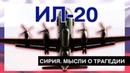 Кто виноват в подбитом ИЛ 20 над Сирией В Сирии сбили российский самолет разведчик ил 20