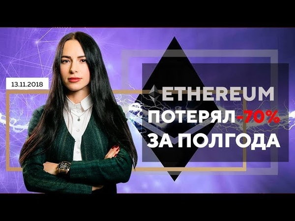 🔥Эфириум прогноз   ETH (Ethereum) упал на 70%   Виноваты ICO?- Новости криптовалют 13.11.2018