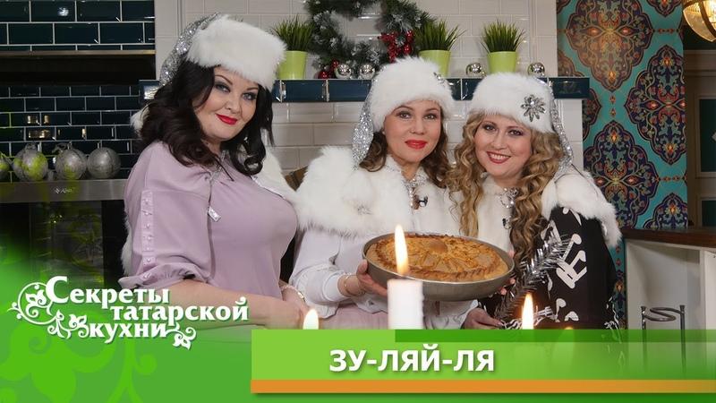 Новогодний Бэлеш от трио Зу-Ляй-Ля