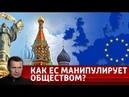 Скандалы, сенсации и подозрения во время выборов в ЕС. Вечер с Владимиром Соловьевым от 23.05.19