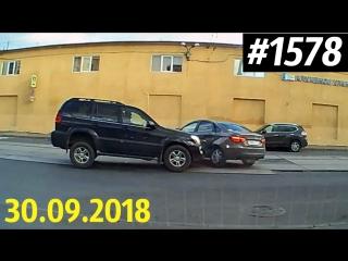 ДТП 30.09.2018 ВИДЕО №1578