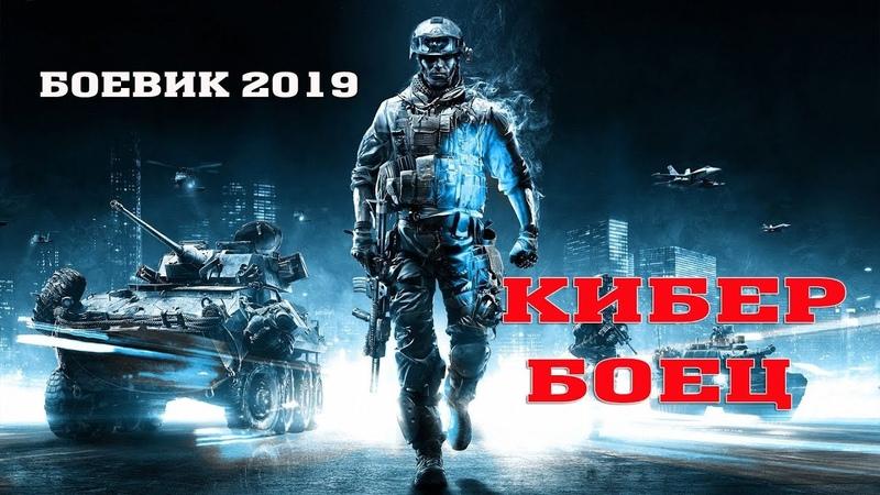 Супер Боевик 2019 заинтриговал! «КИБЕР БОЕЦ» Фильмы боевики 2019 новинки HD