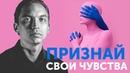 Признай свои чувства Петр Осипов БМ Метаморфозы БМ