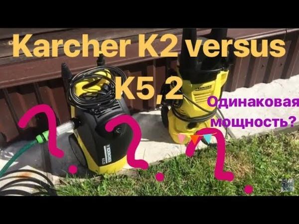Сравнение двух моек высокого давления: KARCHER K2 и KARCHER K5.20