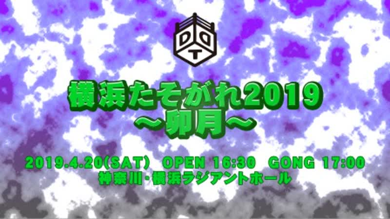 DDT Yokohama Twilight 2019 Satsuki (2019.04.20)