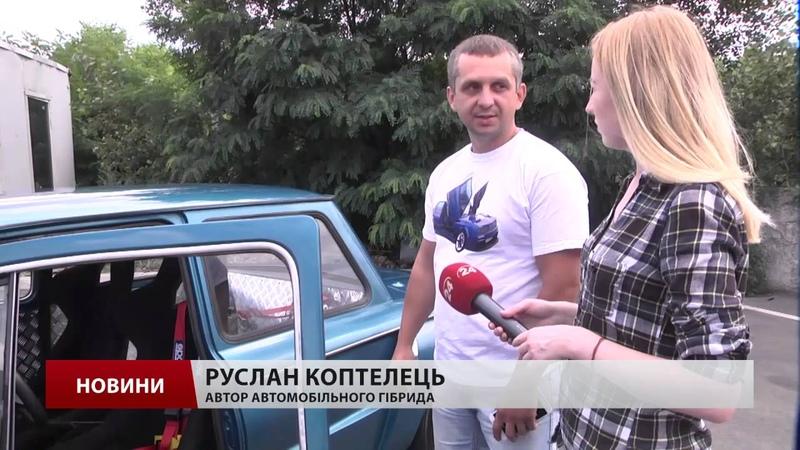 Киянин перетворив Запорожець на унікальний гоночний автомобіль