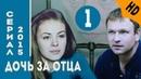 Дочь за отца 2015 Детектив HD Серия 1