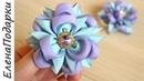 Цветок из лент / Flor de fita / DIY / Канзаши / Kansasi bow ЕленаПодарки МК