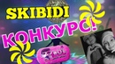 КОНКУРС СКИБИДИ Челлендж /Skibidichallenge