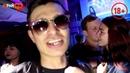 Ночной клуб РайON Районное обозрение Звёздный сезон выпуск №5 вечеринка на РайONe