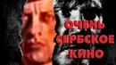 Обзор на Сербский фильм (Srpski film, 2010) | ЖЕСТОКОЕ ПОРНО или ГЛУБОКОМЫСЛЕННЫЙ АРТХАУС?