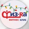 "Фитнес клуб Физра  | ""Физ-Ra"" Казань"