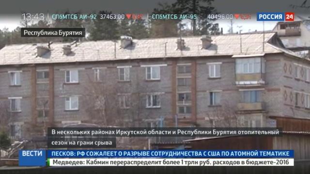 Новости на Россия 24 Жители Вихоревки замерзают из за нерасторопности коммунальных служб