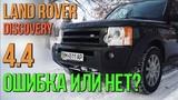 Land Rover Discovery 4.4 неужели мы ошиблись