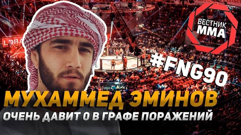 Мухаммед Эминов - Очень давит 0 в графе поражений
