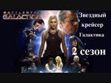 Звездный крейсер Галактика (сериал 2004 – 2009) 2 сезон 1-6 серии