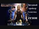 Звездный крейсер Галактика сериал 2004 2009 2 сезон 1 6 серии