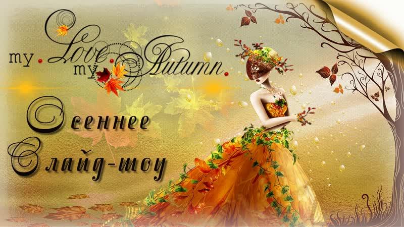 Осеннее слайд-шоу » Freewka.com - Смотреть онлайн в хорощем качестве