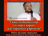 Устаз Абдугаппар Сманов