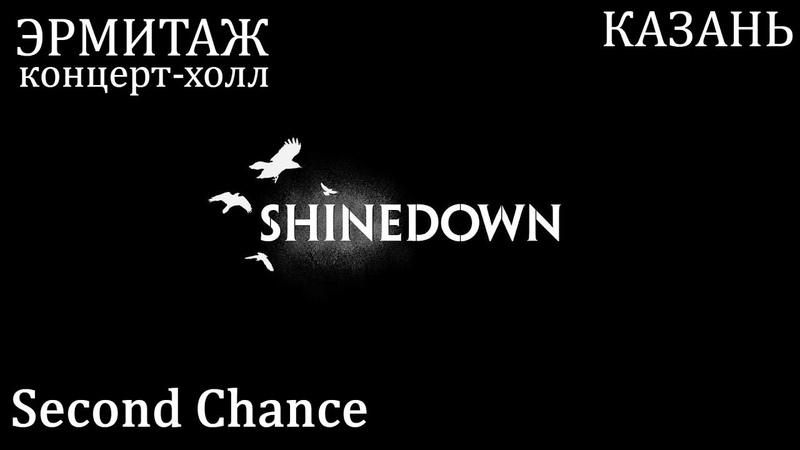 Shinedown - Second Chance (Казань 07.12.2018)