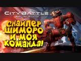 СНАЙПЕР ШИМОРО И МОЯ ТОПОВАЯ КОМАНДА В CityBattle Virtual Earth #3