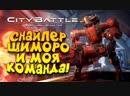 СНАЙПЕР ШИМОРО И МОЯ ТОПОВАЯ КОМАНДА В CityBattle Virtual Earth 3
