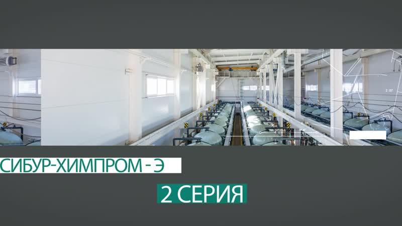Производственный сериал «СИБУР-Химпром» - это мы». Вторая серия