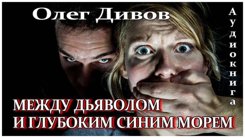 Олег Дивов МЕЖДУ ДЬЯВОЛОМ И ГЛУБОКИМ СИНИМ МОРЕМ, аудиокнига, фантастика