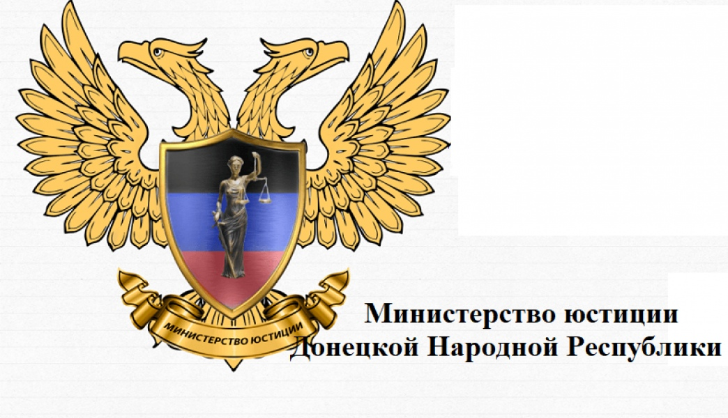 В секторе систематизации законодательства Донецкого городского управления юстиции Министерства юстиции ДНР подвели итоги работы за I полугодие 2019 года