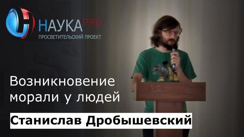 Станислав Дробышевский - Возникновение морали у людей