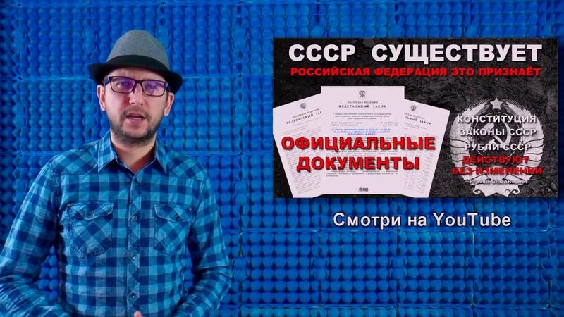 СССР не распадался - железные факты! РФ удаляет конституцию и законы СССР! Правда глаза режет.
