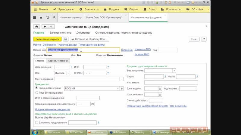Заполнение реквизитов организации - курс по 1С_Бухгалтерии 8 - 1С_Учебный центр №1 vk.compublic93305973