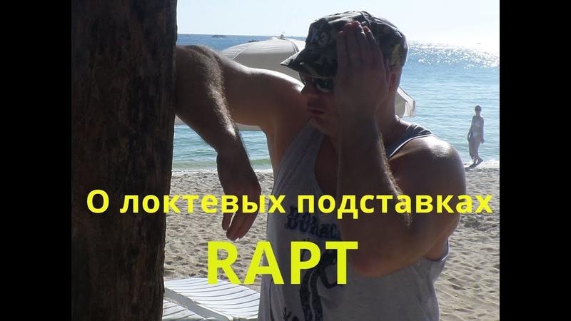 О локтевых подставках в RAPT - panantukan silat Guro A. Plaksin