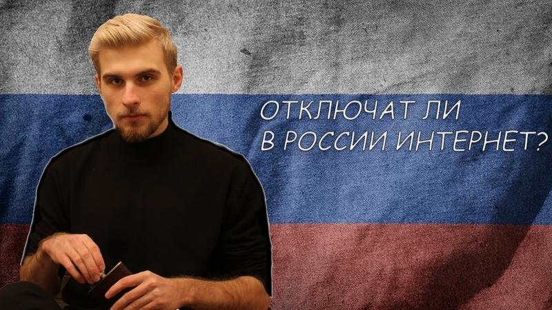 РОССИЯ БЕЗ ИНТЕРНЕТА(amell. vlog)