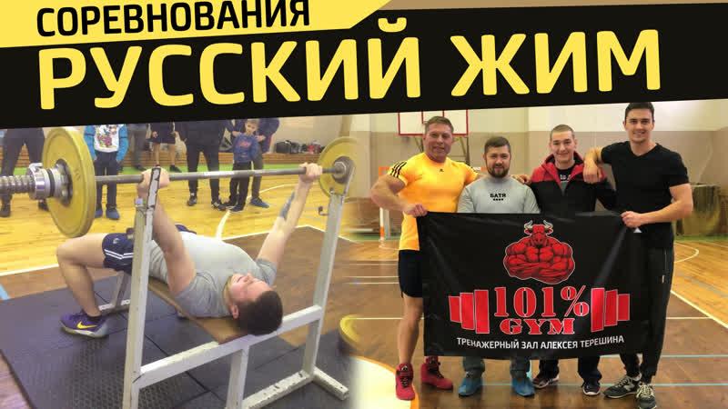 Соревнования по русскому жиму. Спорткомплекс Радон
