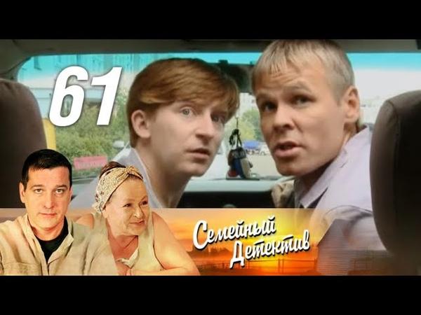 Семейный детектив. 61 серия. Бонни и Клайд (2012). Драма, детектив @ Русские сериал