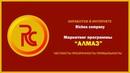 Маркетинг программы АЛМАЗ компания Riches company