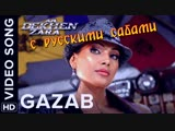 Gazab (Video Song) ¦ Aa Dekhen Zara ¦ Bipasha Basu Neil Nitin Mukesh (рус.суб.)