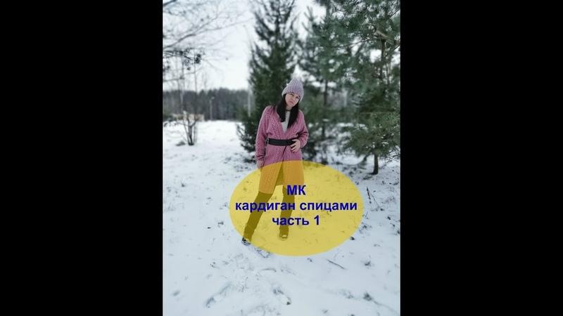 Кардиган спицами МК / Слонимская пряжа /часть 1