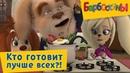 Барбоскины -😋 Кто готовит лучше всех!?🍕 Сборник 2017 года