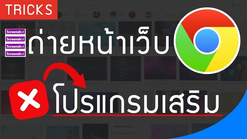 TIPS ถ่ายหน้าเว็บ ไม่ต้องลงโปรแกรมเสริม Chrome