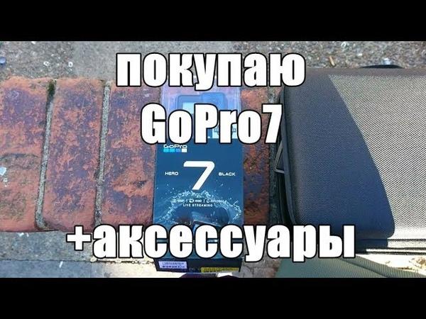 ПОКУПКА GoPro Hero 7 АКСЕССУАРЫ АЛБАНСКИЙ РЕСТОРАН