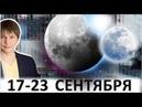 Гороскоп на наеделю с 17 до 23 сентября. 2018 / Астропрогноз Павел Чудинов