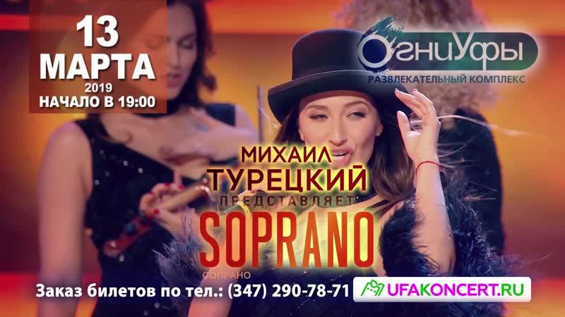 Михаил Турецкий - Soprano, СОПРАНО 13 Марта в Уфе. Турецкий