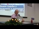Знаки судьбы у мужчины и женщины. Торсунов О.Г. 02 Вильнюс Литва 07.07.2018